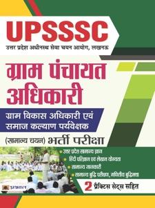 UPSSSC Gram Panchayat Adhikari (Gram Vikas Adhikari Evam Samaj Kalyan Paryavekshak) (Samanya Chayan Bharti Pariksha)