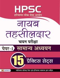HPSC (Haryana Lok Seva Ayog) Naib Tehsildar Chayan Pariksha Paper-I Sa...