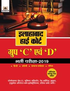 Allahabad High Court Group-c Evam-d Bharti Pariksha–2019