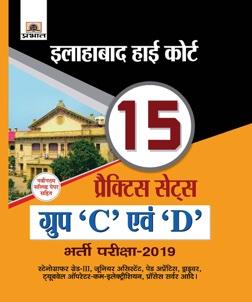 Allahabad High Court Group 'C' Evam 'D' Bharti Pariksha-2019 (15 Practice Sets)