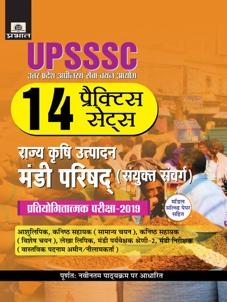 UPSSSC Rajya Krishi Utpadan Mandi Parishad (Sanyukt Sanwarg) Pratiyogi...