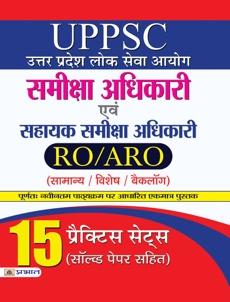 UPPSC Uttar Pradesh Lok Seva Aayog Samiksha Adhikari Evam Sahayak Sami...
