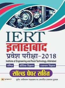 IERT Allahabad Pravesh Pariksha-2018