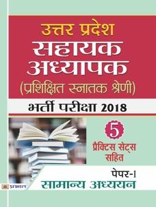 Uttar Pradesh Sahayak Adhyapak (Prashikshit Snatak Kshreni) Bharti Par...