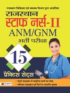 Rajasthan Staff Nurse-II Anm/Gnm Bharti Pariksha 15 Practice Sets