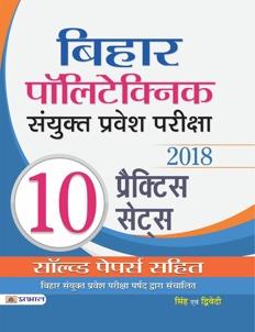 Bihar Polytechnic Sanyukat Pravesh Pariksha 2018 10 Practice Sets