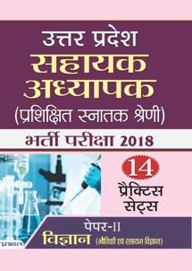 Uttar Pradesh Sahayak Adhyapak (Prashikshit Snatak Shreni) Bharti Pari...