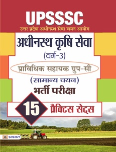 UPSSSC Adhinasth Krishi Sewa (Varg-3) Pravidhik Sahayak Group-C (Saman...