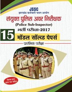 JSSC Jharkhand Karamchari Chayan Aayog: Sanyukt Police Avar Nirikshak (15 Model Solved Papers)