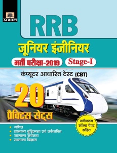 R.R.B. Junior Engineer Bharti Pariksha–2019, Stage-I 20 Practice Sets