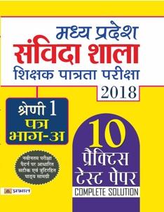 Madhya Pradesh Samvida Shala Shikshak Patrata Pariksha 2018 Shreni-1 (Patra Bhag-A)