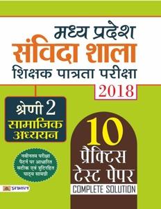 Madhya Pradesh Samvida Shala Shikshak Patrata Pariksha 2018 Shreni - 2...