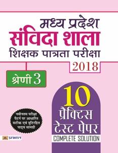 Madhya Pradesh Samvida Shala Shikshak Patrata Pariksha 2018 Shreni-3