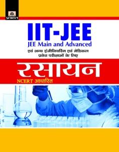 IIT-JEE-रसायन
