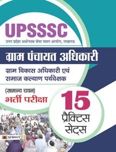 UPSSSC Gram Panchayat Adhikari (Gram Vikas Adhikari Evam Samaj Kalyan ...