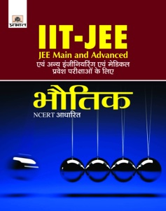 IIT-JEE-भोतिक