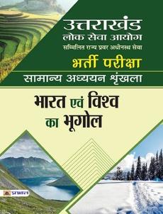 Uttarakhand Lok Seva Ayog (Sammilit Rajya Pravar Adhinasth Seva) Bhart...