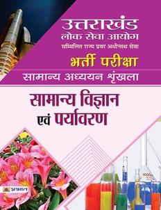 Uttarakhand Lok Seva Ayog (Sammilit Rajya Pravar Adhinasth Seva) Bharti Pariksha Samanya Vigyan Evam Paryavaran