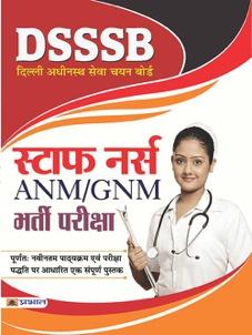 DSSSB Delhi Adhinastha Sewa Chayan Board  Staff Nurse (Anm/Gnm) Bharti Pariksha