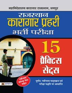 Rajasthan Karagar Prahari Bharti Pariksha 15 Practice Sets