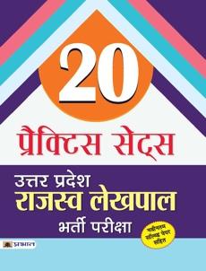 Uttar Pradesh Rajasva Lekhpal Bharti Pariksha 20 Practice Sets