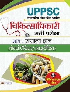 UPPSC Chiktsa Adhikari Bharti Pariksha Bhag- I Samanya Gyan Homeopathi...