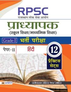RPSC (Rajasthan Lok Seva Ayog) Pradhyapak (School Shiksha/Madhyamik Sh...