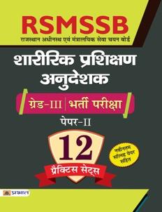 RSMSSB  Sharirik  Prashikshan  Anudeshak  Grade-III  Bharti  Pariksha ...