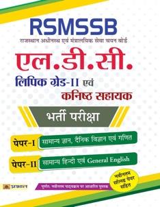 RSMSSB (Rajasthan Adhinastha Evam Mantralayik Seva Chayan Board) LDC (...