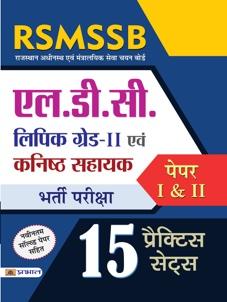 RSMSSB LDC (Lipik Grade–II Evam Kanisth Sahayak) Bharti Pariksha (Pa...