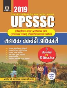 UPSSSC Sammilit Awar Adhinasth Sewa (Samanya Chayan) Pratiyogitatmak P...