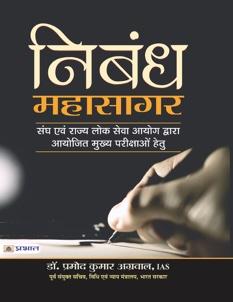 Nibandh Mahasagar