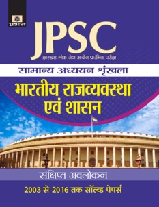JPSC Jharkhand Lok Seva Ayog Prarambhik Pariksha Samanya Adhyayan Shri...
