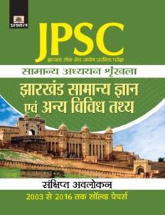 Jharkhand Lok Seva Ayog Prarambhik Pariksha Samanya Adhyayan Shrinkhal...