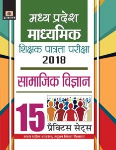 Madhya Pradesh Madhyamik Shikshak Patrata Pariksha-2018 Samajik Vigyan...