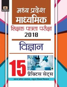 Madhya Pradesh Madhyamik Shikshak Patrata Pariksha-2018 Vigyan 15 Prac...