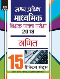 Madhya Pradesh Madhyamik Shikshak Patrata Pariksha-2018 Ganit 15 Pract...