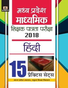 Madhya Pradesh Madhyamik Shikshak Patrata Pariksha-2018 Hindi 15 Pract...