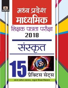 Madhya Pradesh Madhyamik Shikshak Patrata Pariksha-2018 Sanskrit 15 Practice Sets