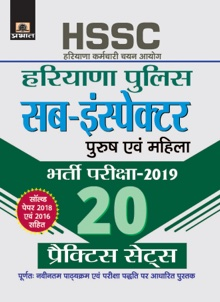 HSSC Haryana Sub-Inspector Bharti Pariksha 20 Practice Sets (Revised)