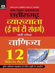 Lok Shikshan Sanchalanalaya Chhattisgarh Vyakhyata (E Evam T Samverg) Bharti Pariksha (Vanijya) 12 Practice Sets