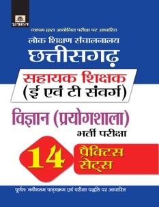 Lok Shikshan Sanchalanalaya Chhattisgarh Sahayak Shikshak (E Evam T Sa...