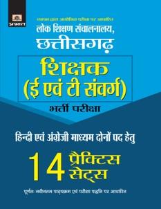 Lok Shikshan Sanchalanalaya Chhattisgarh Shikshak (E Evam T Samverg) B...