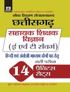 Lok Shikshan Sanchalanalaya Chhattisgarh  Sahayak Shikshak Vigyan (E E...