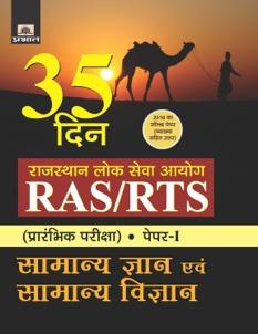 RAS/RTS RAJASTHAN LOK SEVA AYOG RAS/RTS (PRARAMBHIK PARIKSHA) PAPER-I ...