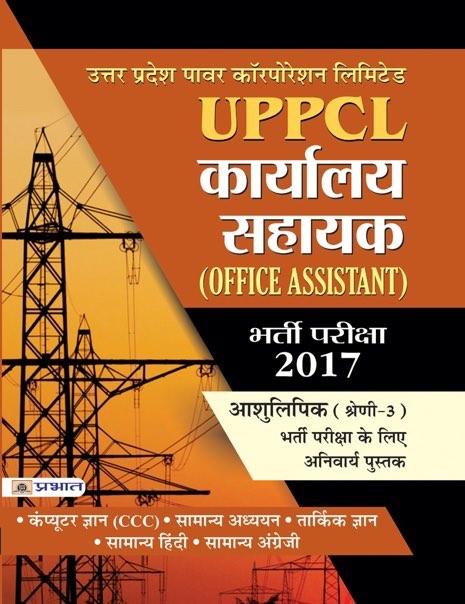 Uttar Pradesh Power Corporation Ltd. Karyalaya Sahayak Evam Ashulipik ...