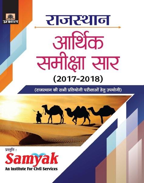 Rajasthan Arthik Samiksha Sar (2017-18)