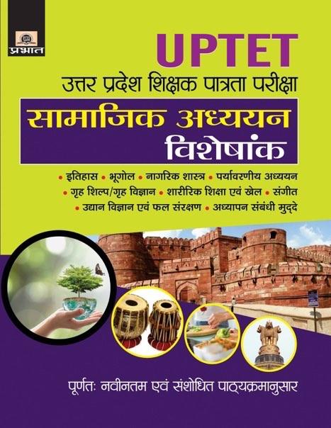 UPTET Uttar Pradesh Shikshak Patrata Pariksha Samajik Adhyayan Vishesh...