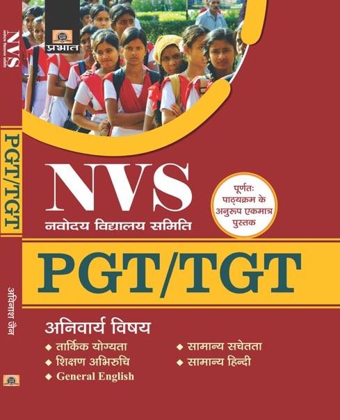 NVS NAVODAYA VIDYALAYA SAMITI PGT/TGT (ANIVARYA VISHAYA)