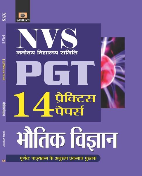 NVS  NAVODAYA VIDYALAYA SAMITI PGT BHAUTIK VIGYAN 14 PRACTICE PAPERS